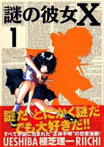 http://easternstandard.pbworks.com/f/nazonokanojox.jpg